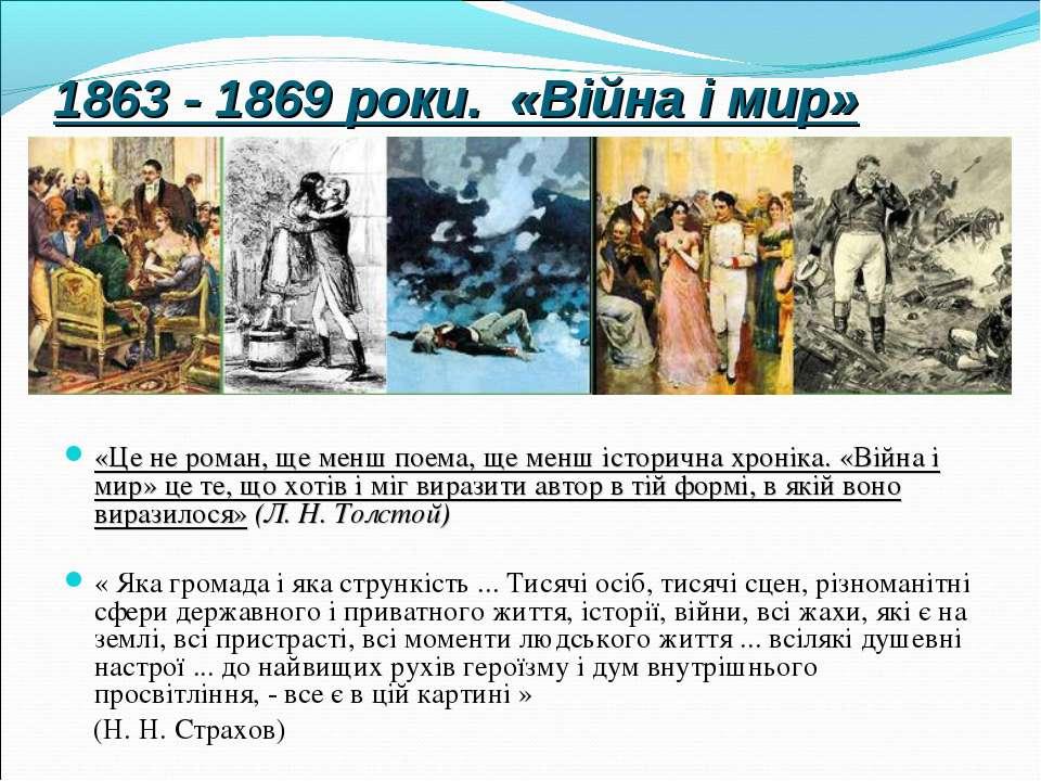 1863 - 1869 роки. «Війна і мир» «Це не роман, ще менш поема, ще менш історичн...