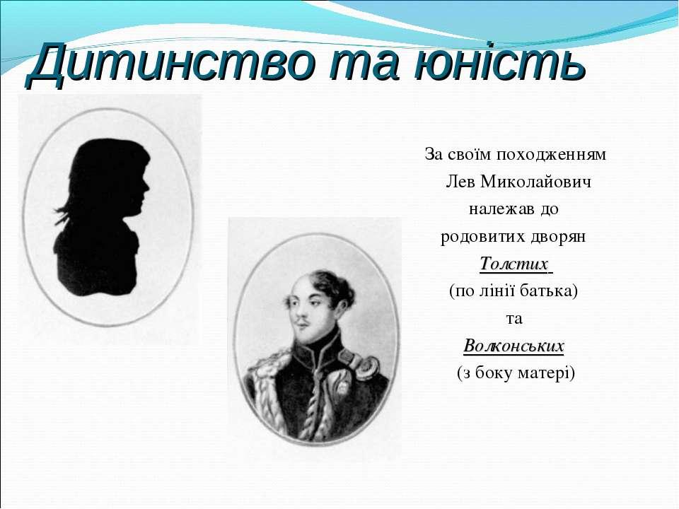 Дитинство та юність За своїм походженням Лев Миколайович належав до родовитих...
