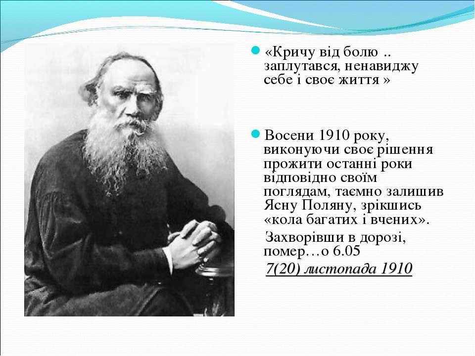 «Кричу від болю .. заплутався, ненавиджу себе і своє життя » Восени 1910 року...