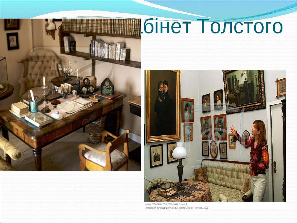 Кабінет Толстого