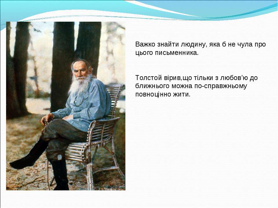 Важко знайти людину, яка б не чула про цього письменника. Толстой вірив,що ті...