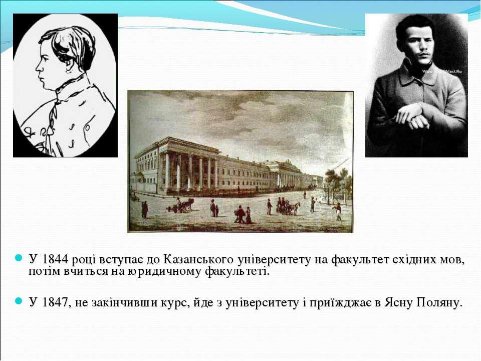 У 1844 році вступає до Казанського університету на факультет східних мов, пот...