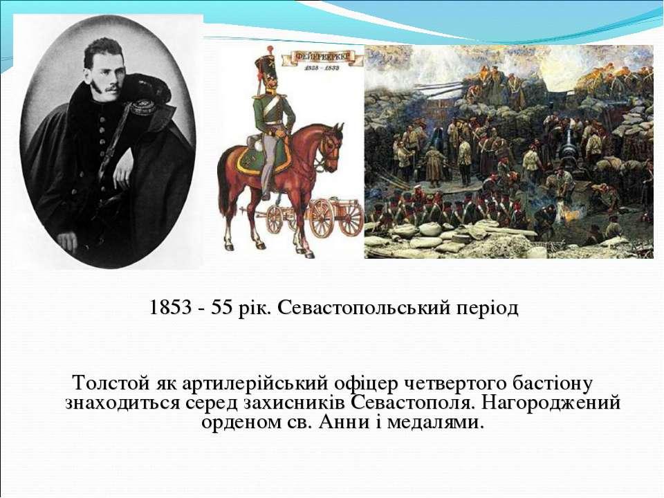1853 - 55 рік. Севастопольський період Толстой як артилерійський офіцер четве...