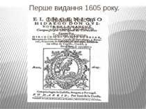 Перше видання 1605 року.