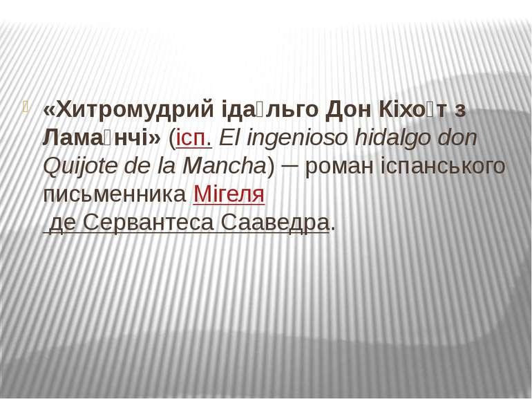 «Хитромудрий іда льго Дон Кіхо т з Лама нчі»(ісп.El ingenioso hidalgo don Q...