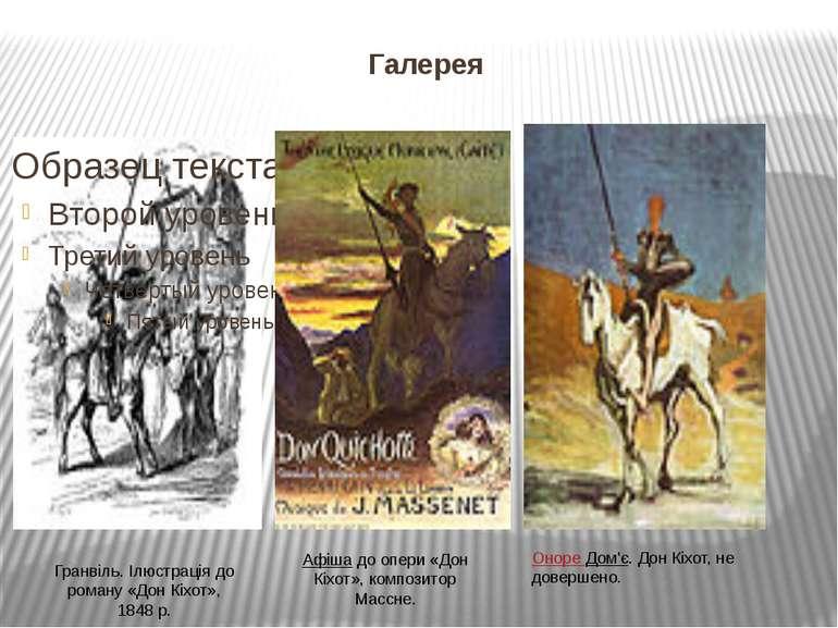 Галерея Гранвіль. Ілюстрація до роману «Дон Кіхот», 1848 р. Афішадо опери «Д...