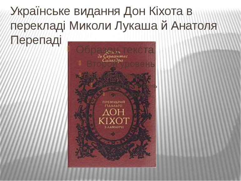 Українське видання Дон Кіхота в перекладі Миколи Лукаша й Анатоля Перепаді