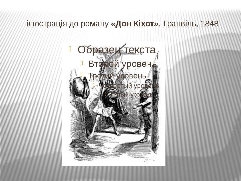 ілюстрація до роману«Дон Кіхот». Гранвіль, 1848