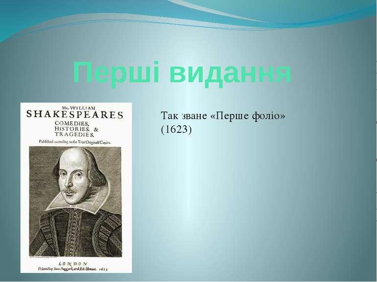 Перші видання Так зване «Перше фоліо» (1623)