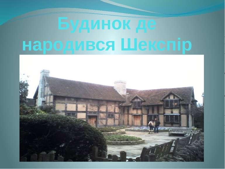 Будинок де народився Шекспір