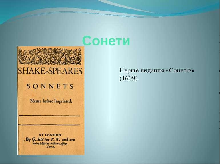 Сонети Перше видання «Сонетів» (1609)