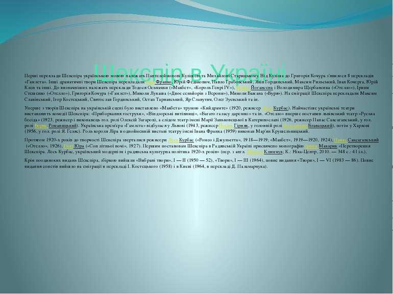 Шекспір в Україні Перші переклади Шекспіра українською мовою належать Пантеле...