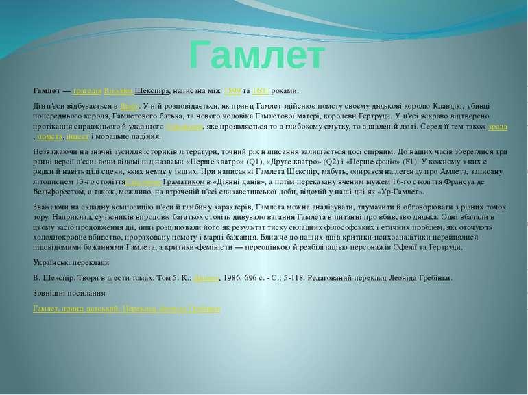 Гамлет Гамлет—трагедіяВільяма Шекспіра, написана між1599та1601роками. ...