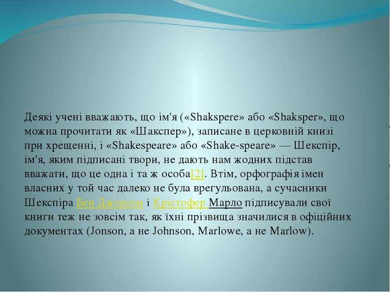 Деякі учені вважають, що ім'я («Shakspere» або «Shaksper», що можна прочитати...