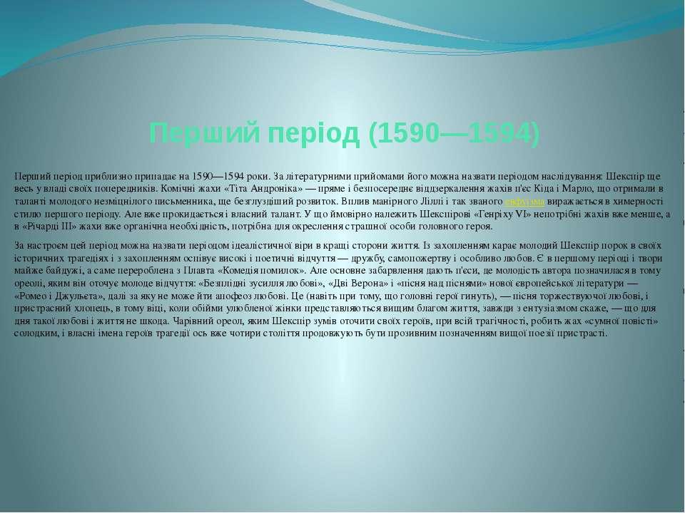 Перший період (1590—1594) Перший період приблизно припадає на 1590—1594 роки....