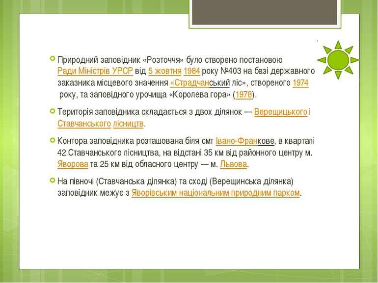 Природний заповідник «Розточчя» було створено постановоюРади Міністрів УРСР...