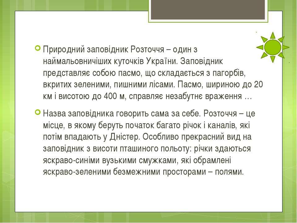Природний заповідник Розточчя – один з наймальовничіших куточків України. Зап...