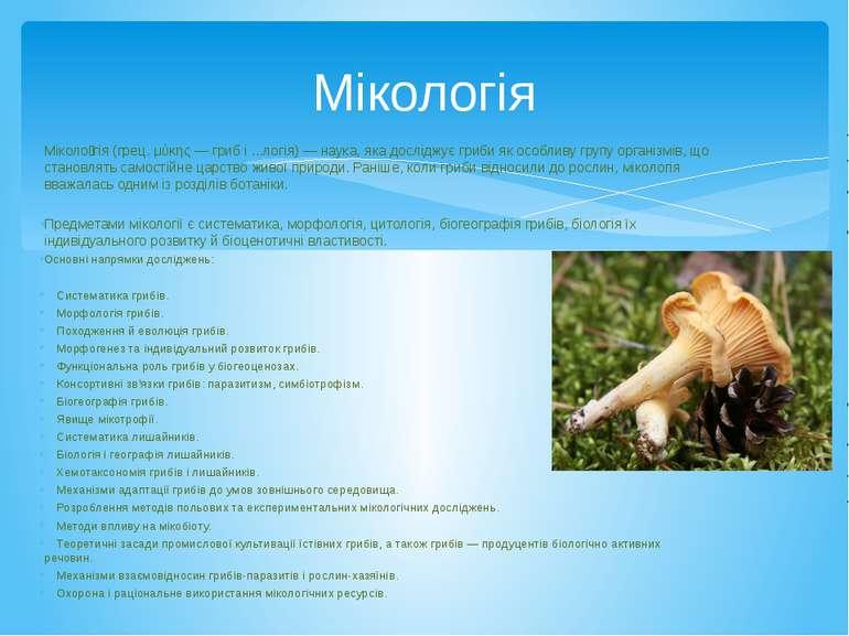 Міколо гія (грец. μύκης — гриб і ...логія) — наука, яка досліджує гриби як ос...
