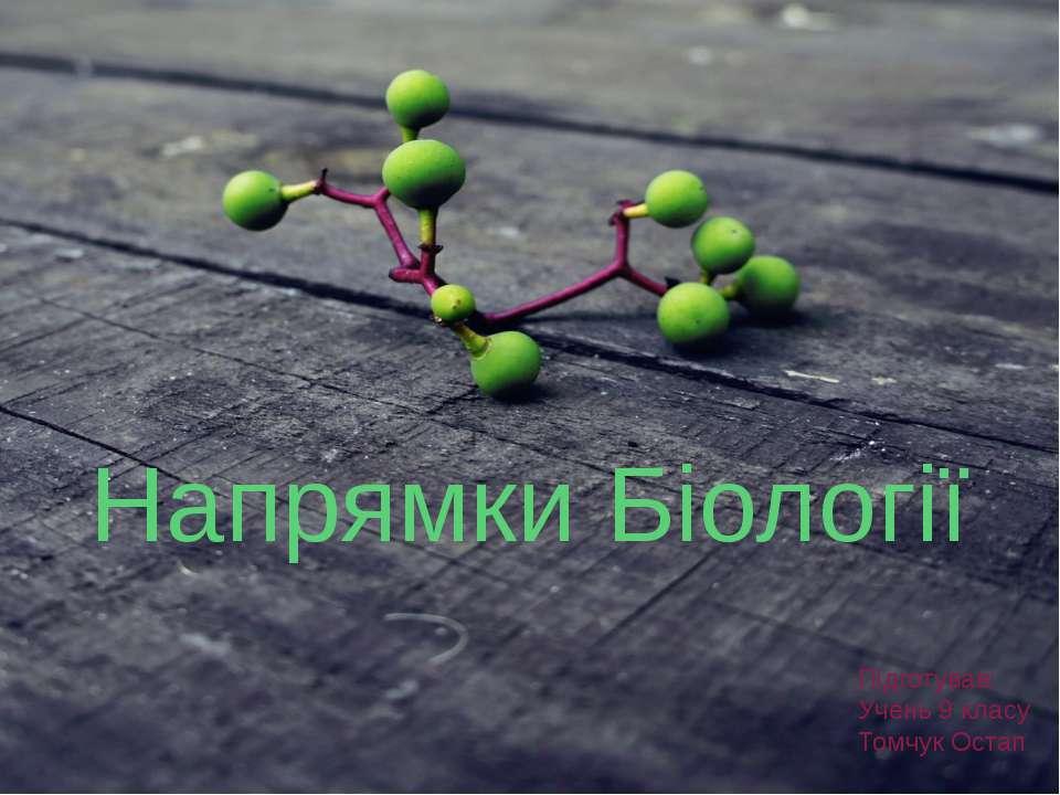 Напрямки Біології Підготував