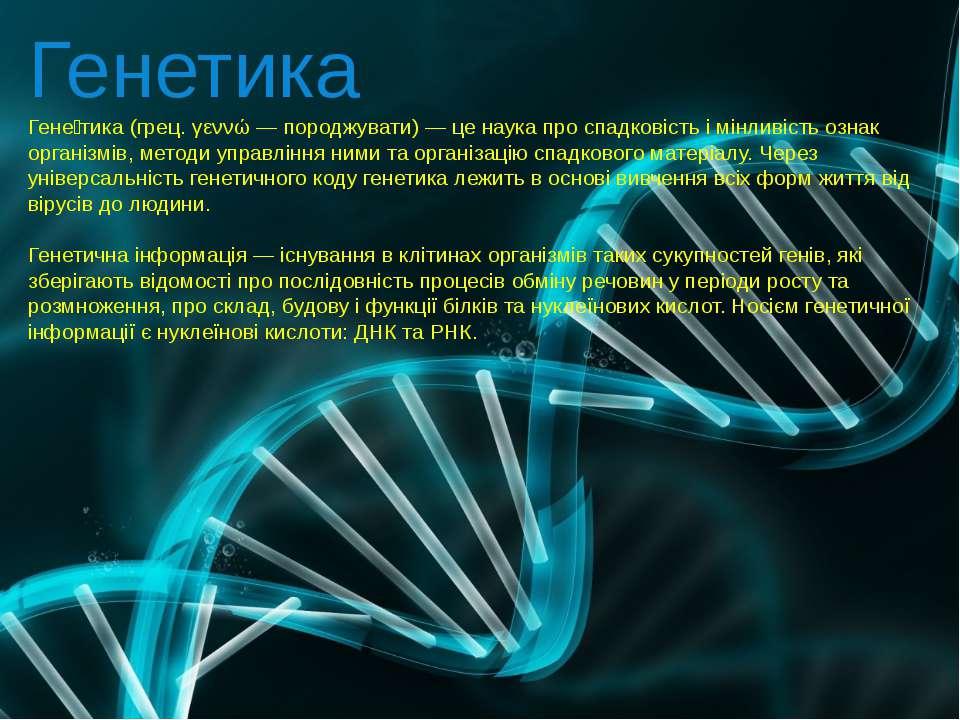 Генетика Гене тика (грец. γεννώ — породжувати) — це наука про спадковість і м...