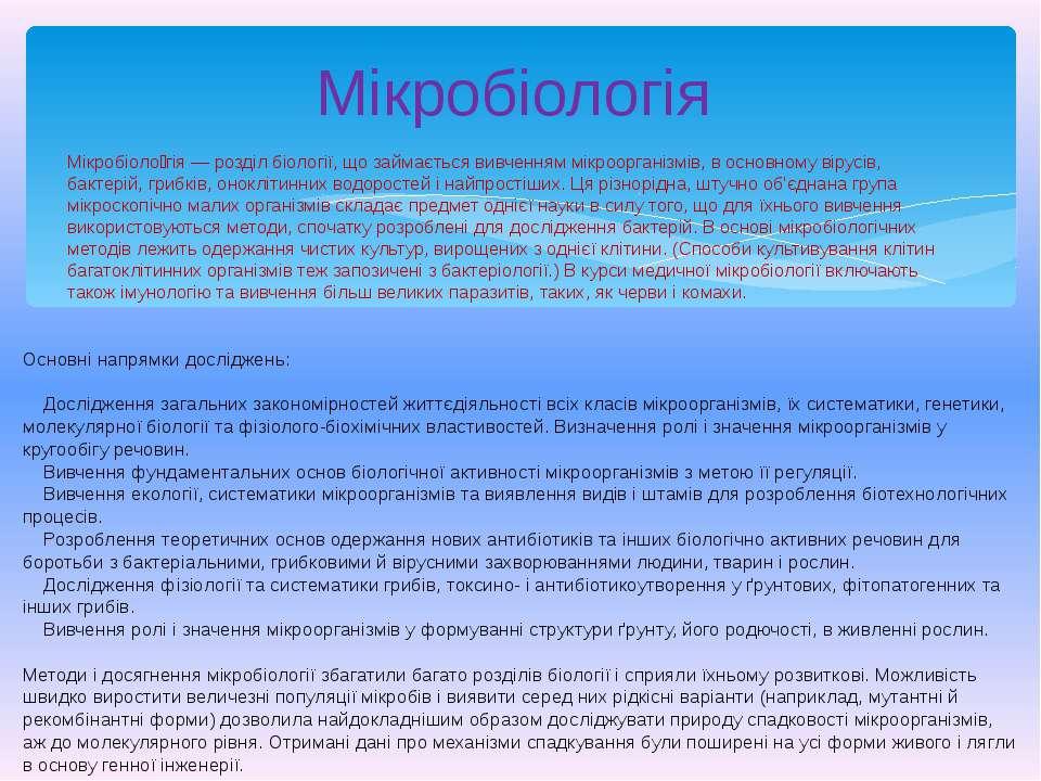 Мікробіоло гія — розділ біології, що займається вивченням мікроорганізмів, в ...