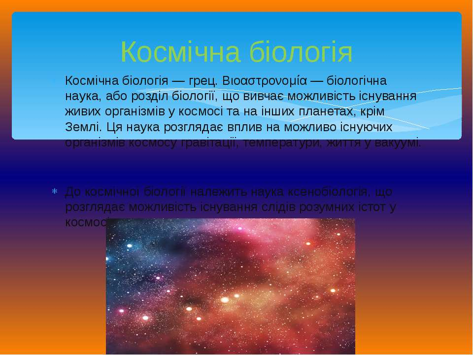 Космічна біологія — грец. Βιοαστρονομία — біологічна наука, або розділ біолог...