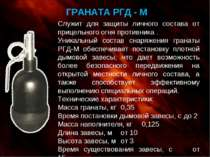 ГРАНАТА РГД - М Служит для защиты личного состава от прицельного огня противн...