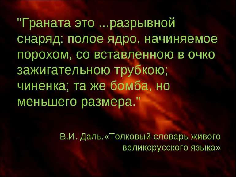 """""""Граната это ...разрывной снаряд: полое ядро, начиняемое порохом, со вставл..."""
