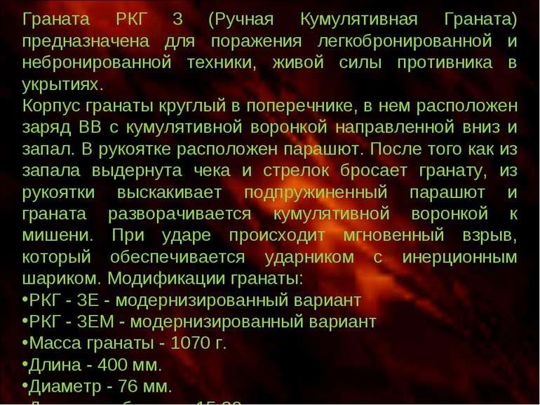 Граната РКГ 3 (Ручная Кумулятивная Граната) предназначена для поражения легко...