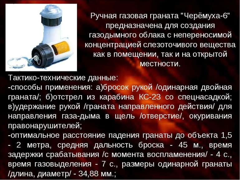"""Ручная газовая граната """"Черёмуха-6"""" предназначена для создания газодымного об..."""