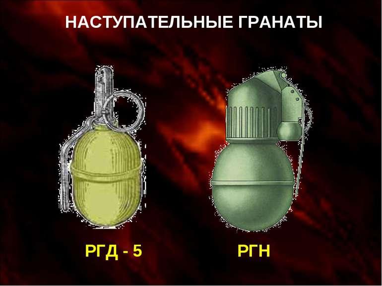 НАСТУПАТЕЛЬНЫЕ ГРАНАТЫ РГД - 5 РГН