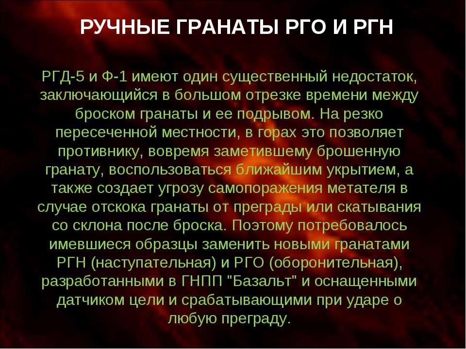РУЧНЫЕ ГРАНАТЫ РГО И РГН РГД-5 и Ф-1 имеют один существенный недостаток, закл...
