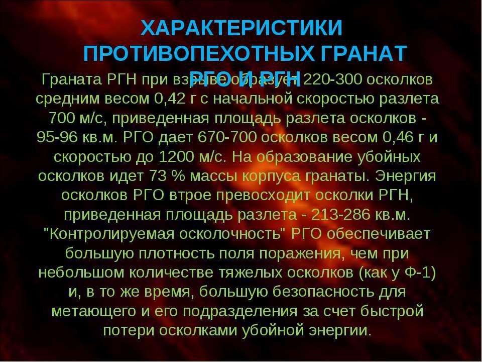 Граната РГН при взрыве образует 220-300 осколков средним весом 0,42 г с начал...