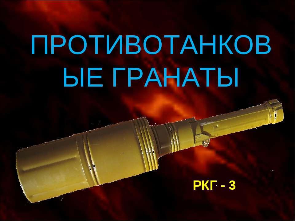 ПРОТИВОТАНКОВЫЕ ГРАНАТЫ РКГ - 3
