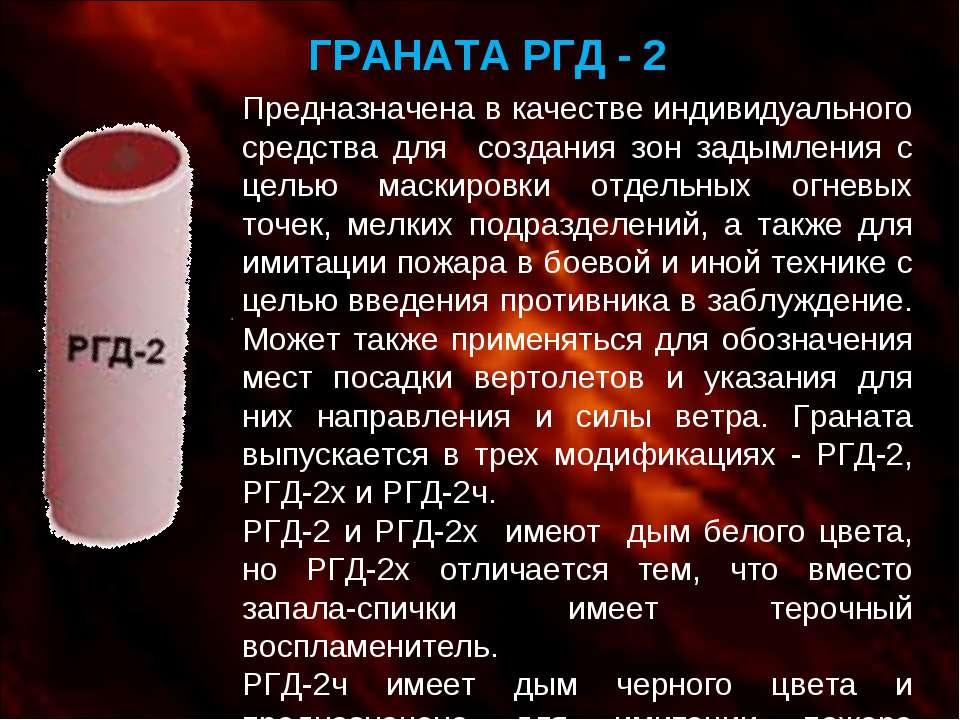 ГРАНАТА РГД - 2 Предназначена в качестве индивидуального средства для создани...