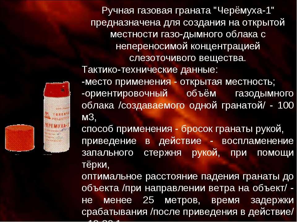 """Ручная газовая граната """"Черёмуха-1"""" предназначена для создания на открытой ме..."""