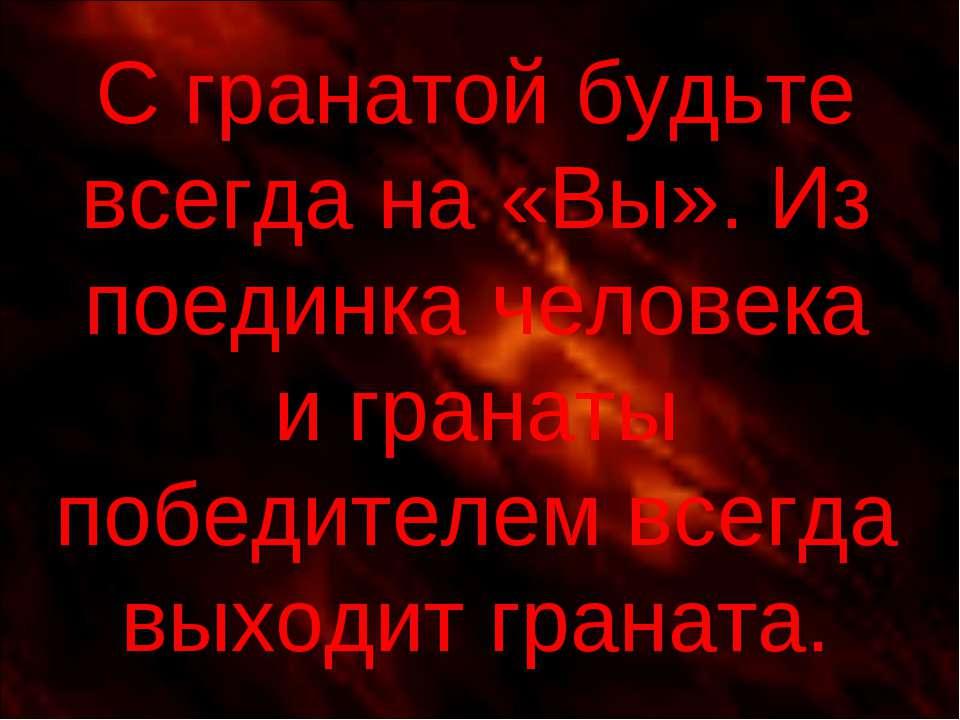 С гранатой будьте всегда на «Вы». Из поединка человека и гранаты победителем ...