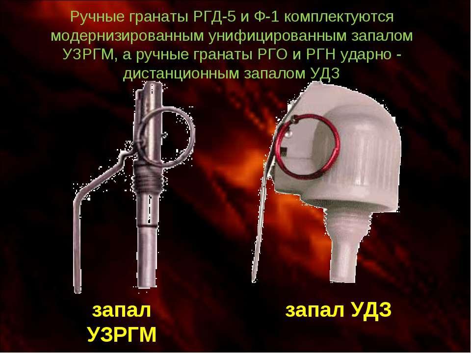 Ручные гранаты РГД-5 и Ф-1 комплектуются модернизированным унифицированным за...