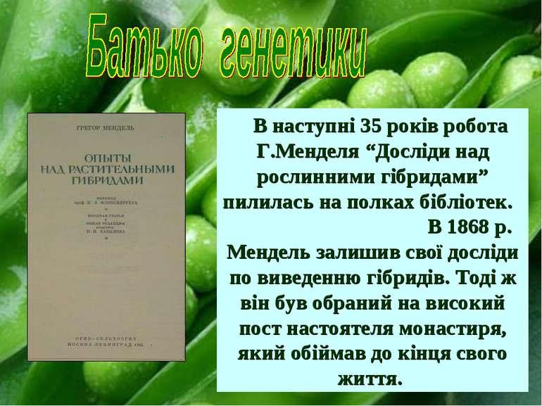 """В наступні 35 років робота Г.Менделя """"Досліди над рослинними гібридами"""" пилил..."""