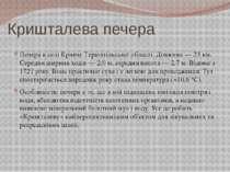 Кришталева печера Печера в селі Кривче Тернопільської області. Довжина— 23к...