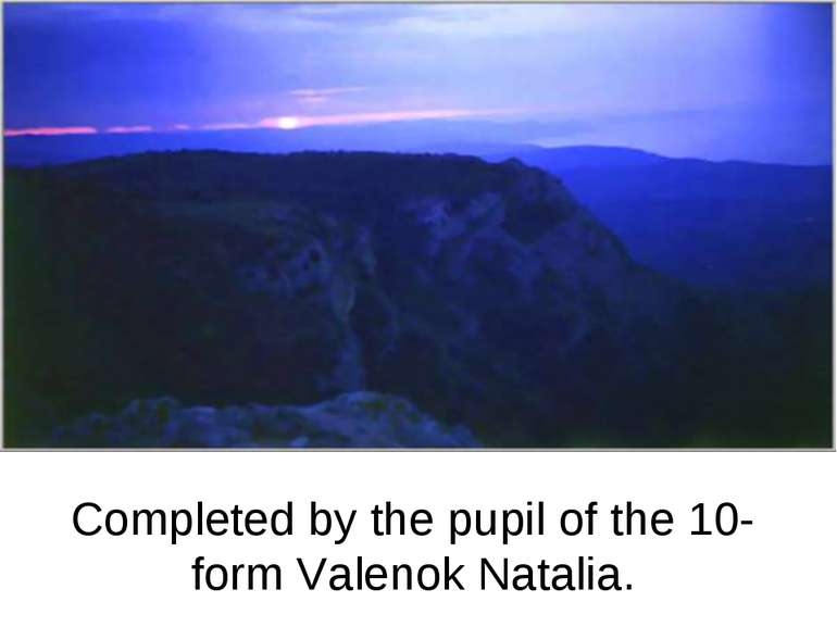 Completed by the pupil of the 10-form Valenok Natalia.