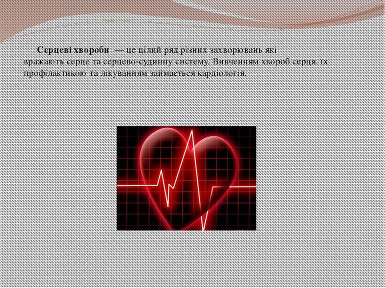Серцеві хвороби— це цілий ряд різних захворювань які вражаютьсерцетасерц...