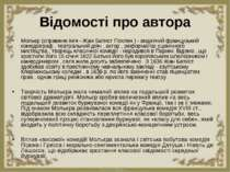 Відомості про автора Мольєр (справжнє ім'я - Жан Батист Поклен ) - видатний ф...