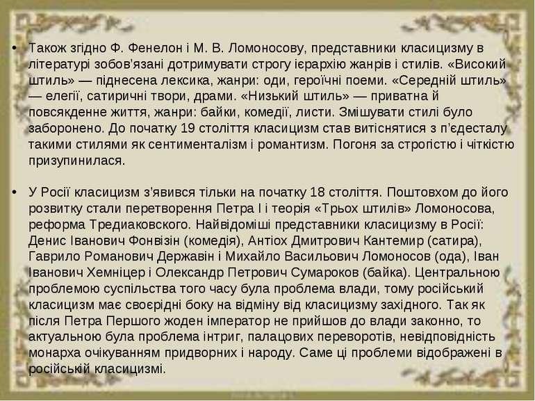 Також згідно Ф. Фенелон і М. В. Ломоносову, представники класицизму в літерат...