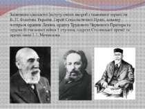 Засновник одеського Інстуту очних хвороб і тканинної терапії ім. В.П.Філато...