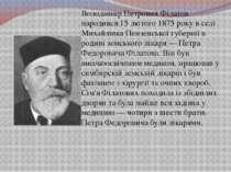 Володимир Петрович Філатов народився 15 лютого 1875 року в селі Михайлівка Пе...