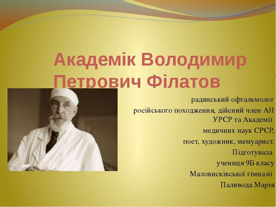Академік Володимир Петрович Філатов радянський офтальмолог російського походж...