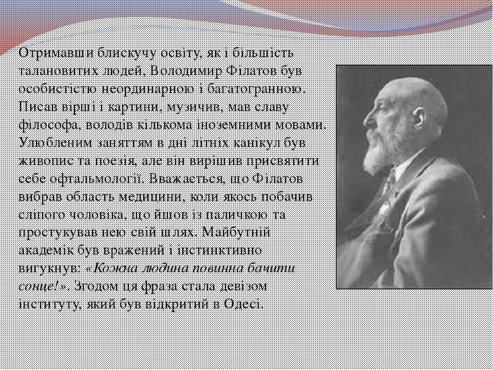 Отримавши блискучу освіту, як і більшість талановитих людей, Володимир Філато...