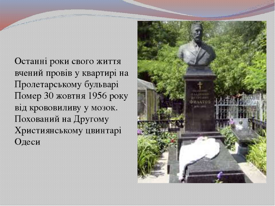 Останні роки свого життя вчений провів у квартирі на Пролетарському бульварі ...