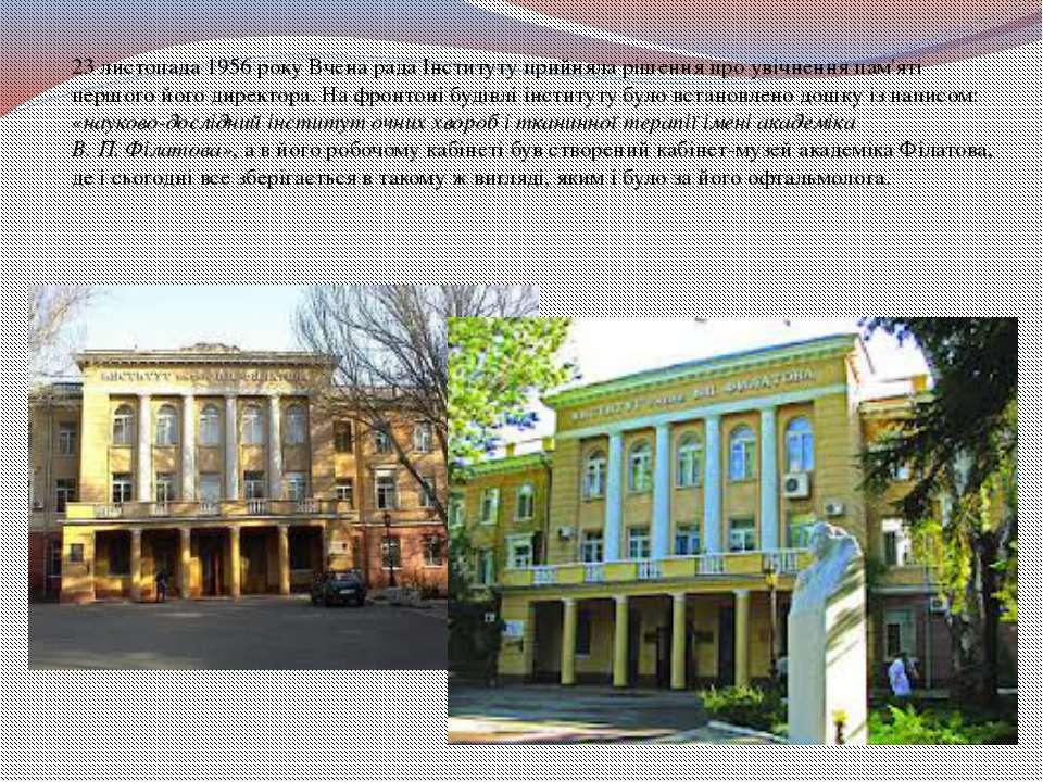 23 листопада 1956 року Вчена рада Інституту прийняла рішення про увічнення па...